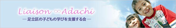 Liaison adachi― 足立区の子どもの学びを支援する会 ―