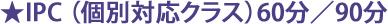 ★IPC (個別対応クラス)60分/90分