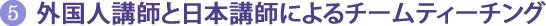 外国人講師と日本講師によるチームティーチング width=